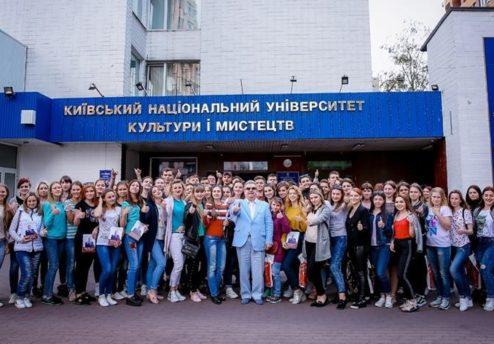 Киевский национальный университет культуры и искусств им. Поплавского (КНУКИМ)