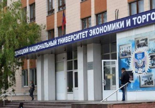 Донецкий национальный университет экономики и торговли им. Туган-Барановского (Дон НУЭТ)